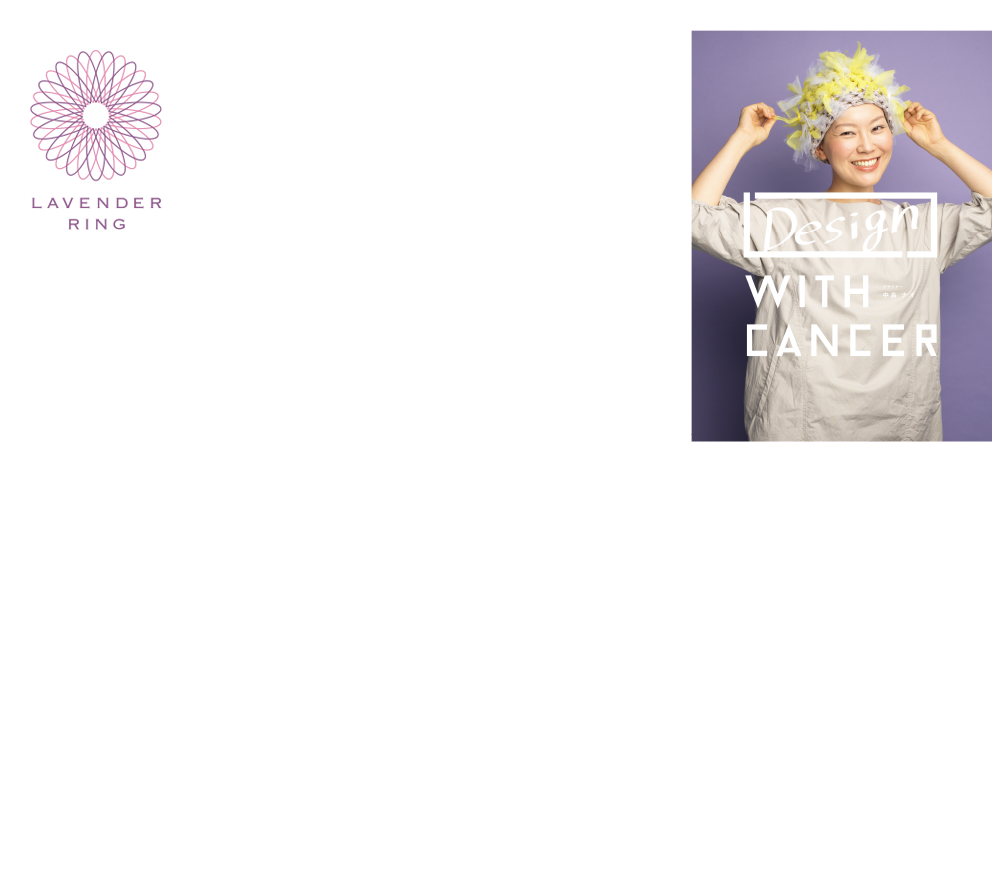 lavender-ring MAKEUP & PHOTOS WITH SMILE supported by SHISEIDO