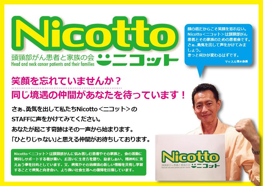 頭頸部がん患者と家族の会 Nicotto