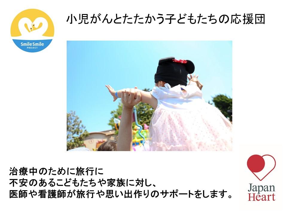 認定NPO法人ジャパンハート