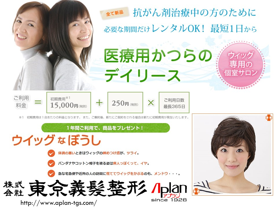 株式会社東京義髪整形