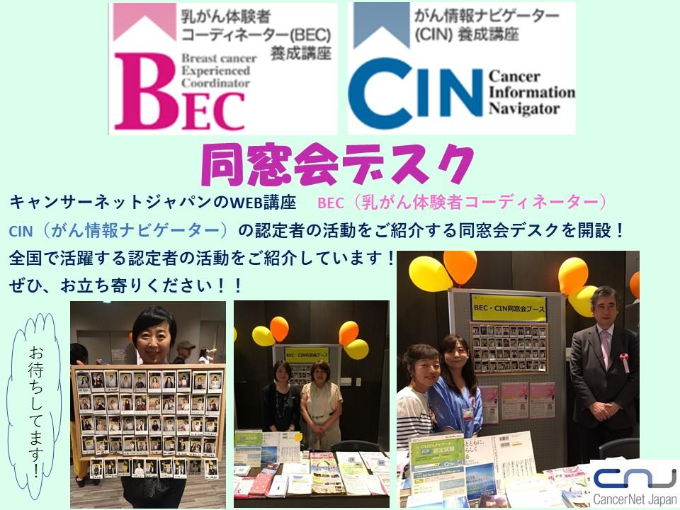 BECCIN同窓会デスク(キャンサーネットジャパン講座)