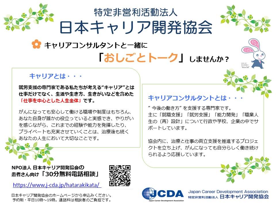 NPO法人日本キャリア開発協会