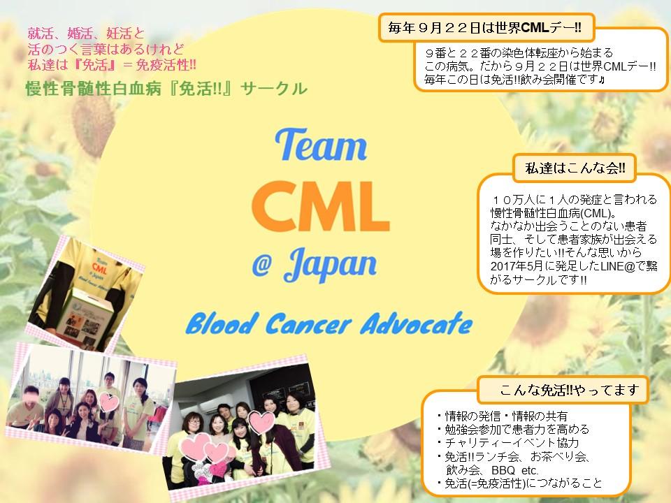 一般社団法人 Team CML @Japan
