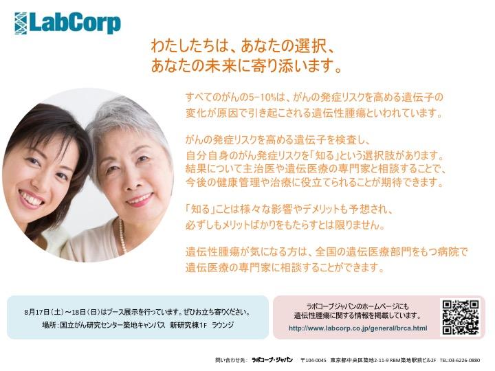 ラボコープ・ジャパン合同会社