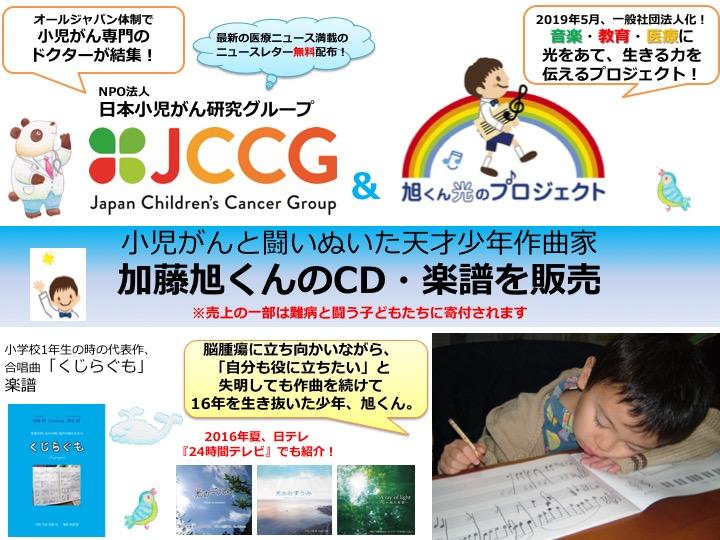 JCCG × 旭くん光のプロジェクト