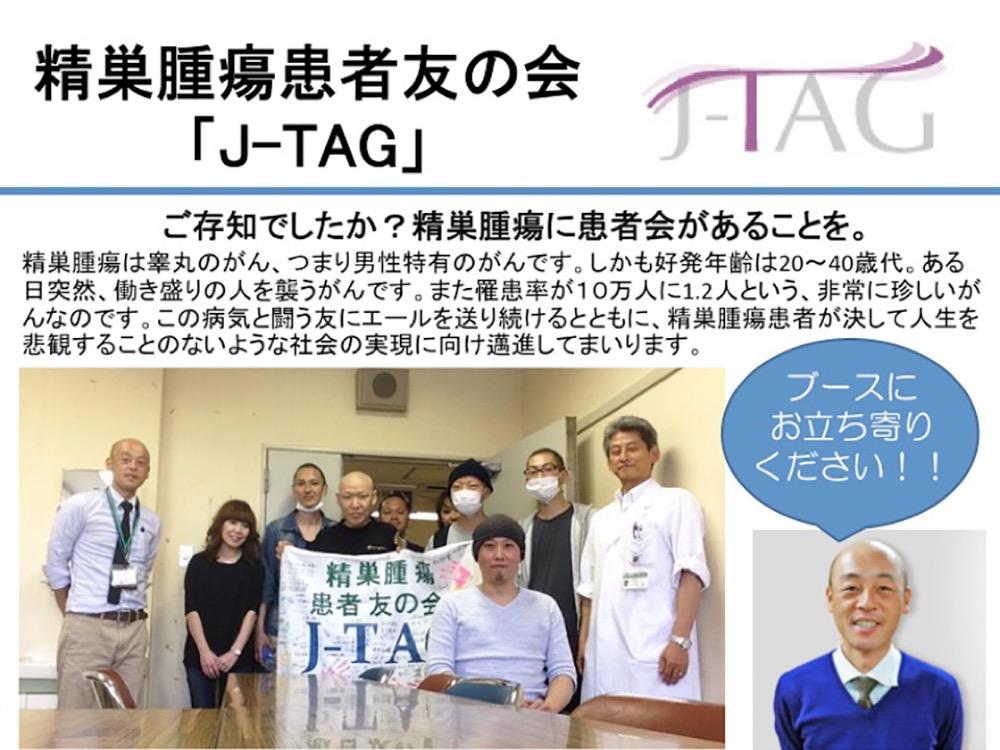 精巣腫瘍患者友の会J-TAG