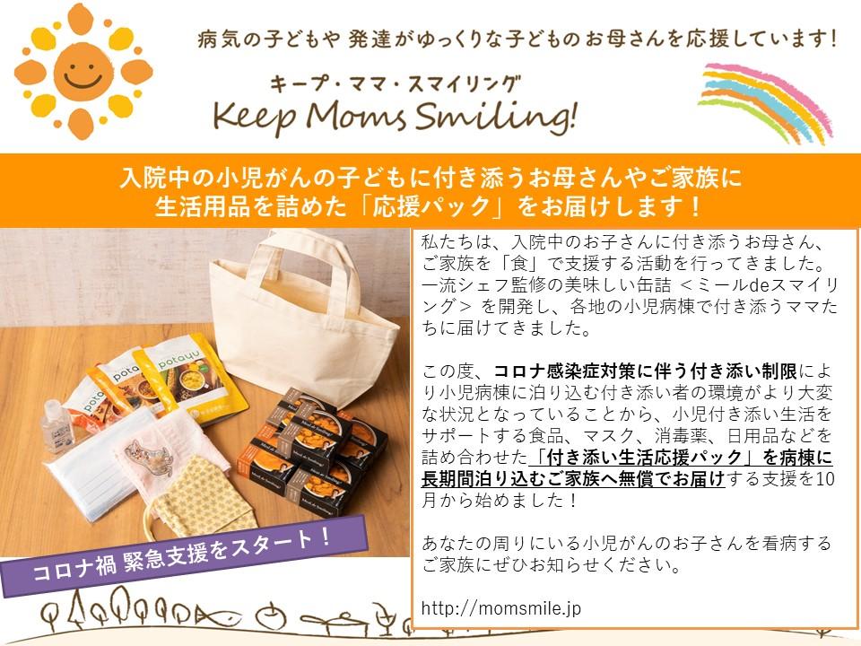 NPO法人キープ・ママ・スマイリング