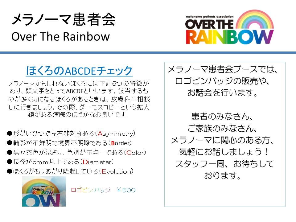 メラノーマ患者会 Over The Rainbow