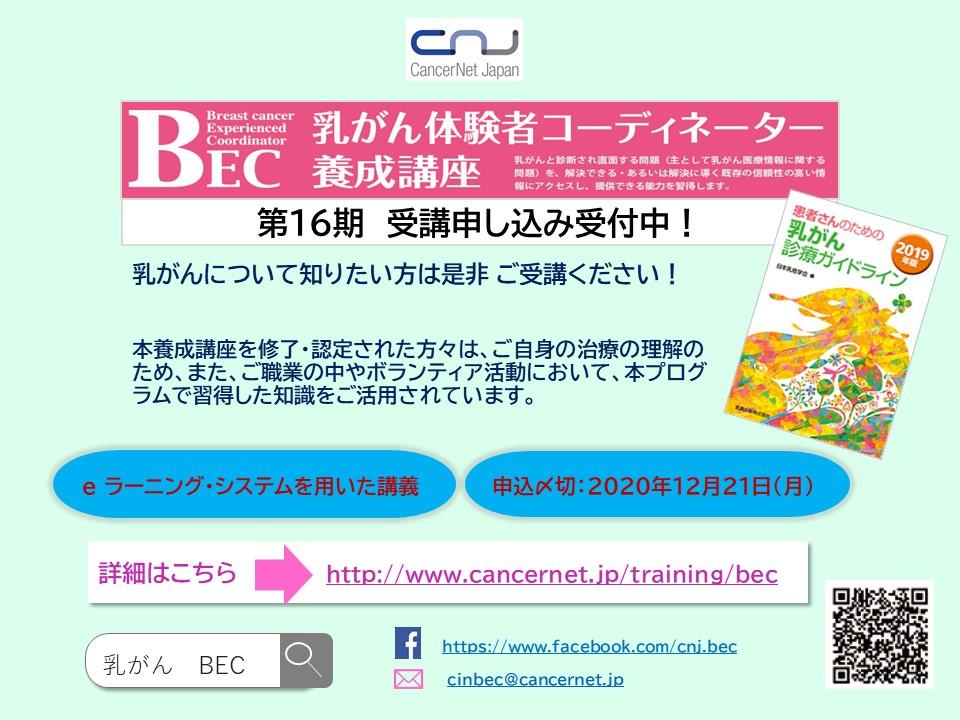 BEC乳がん体験者コーディネーター養成講座