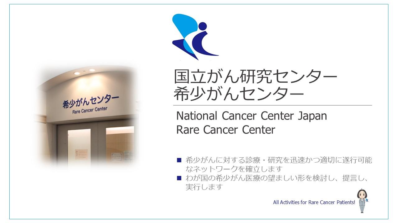 国立がん研究センター希少がんセンター