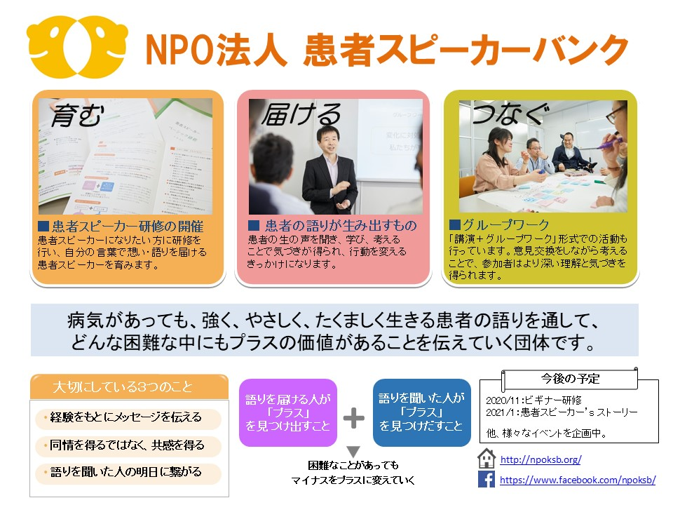 NPO法人患者スピーカーバンク