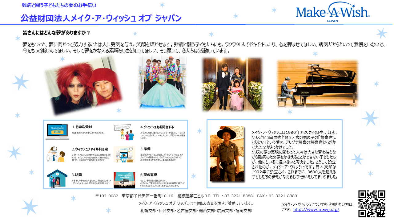 公益財団法人メイク・ア・ウィッシュ オブ ジャパン