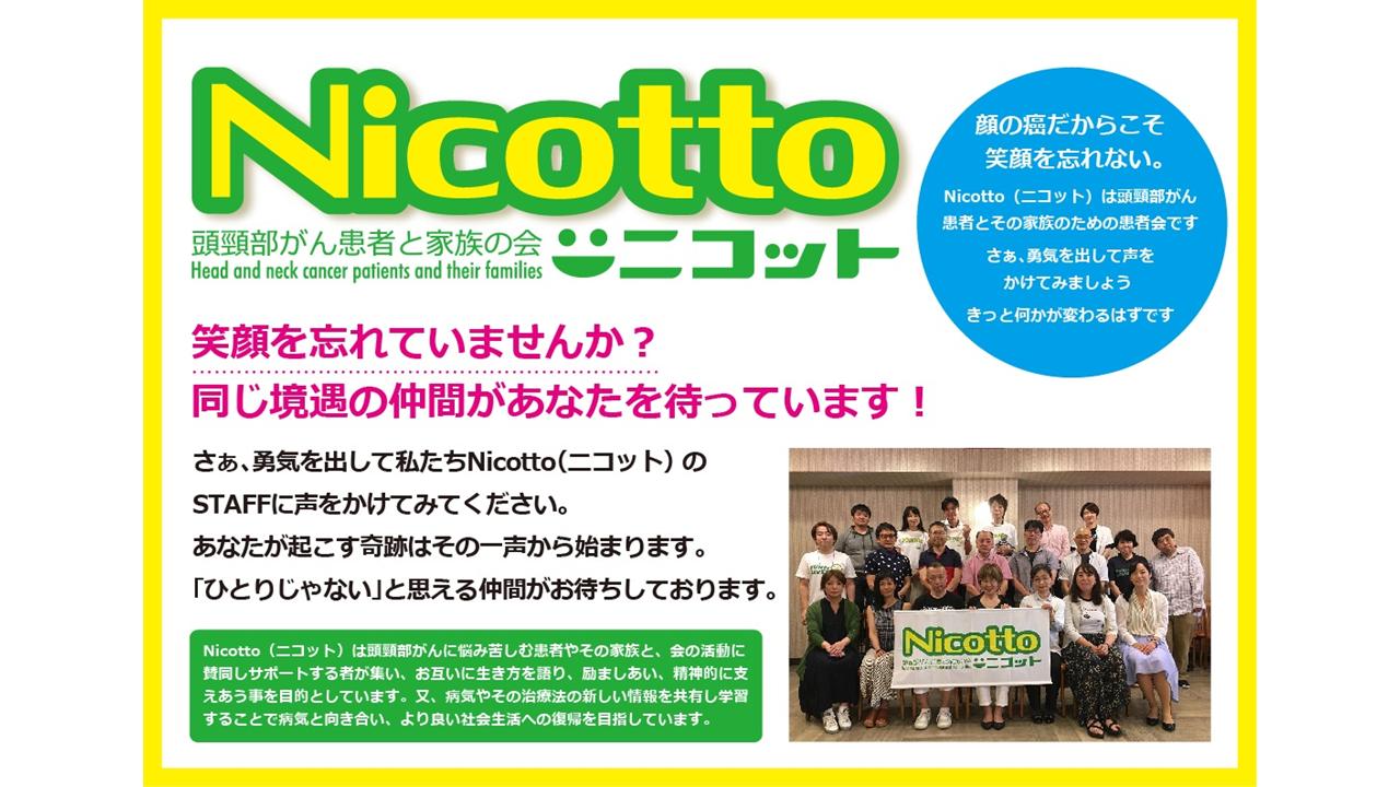 「頭頸部がん患者と家族の会 Nicotto(ニコット)」