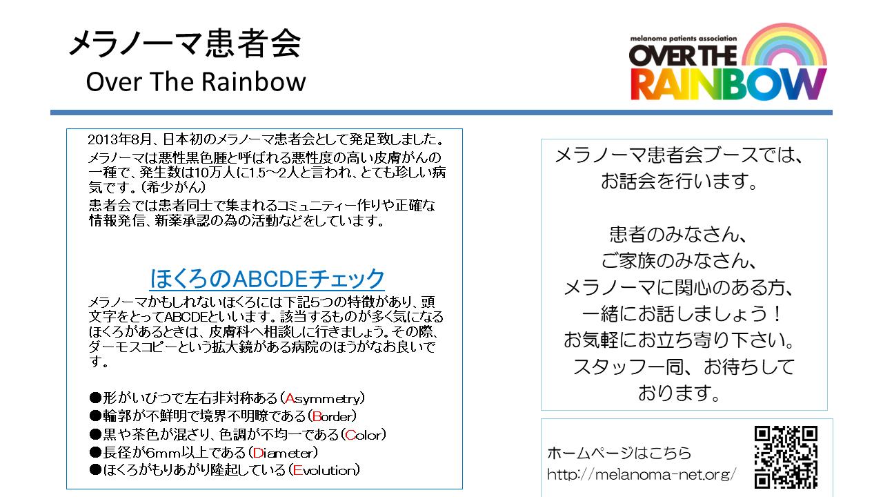 メラノーマ患者会Over The Rainbow