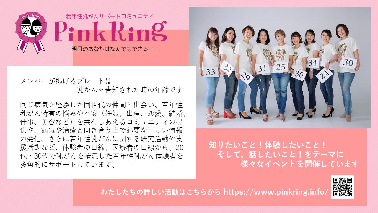 若年性乳がんサポートコミュニティ Pink Ring