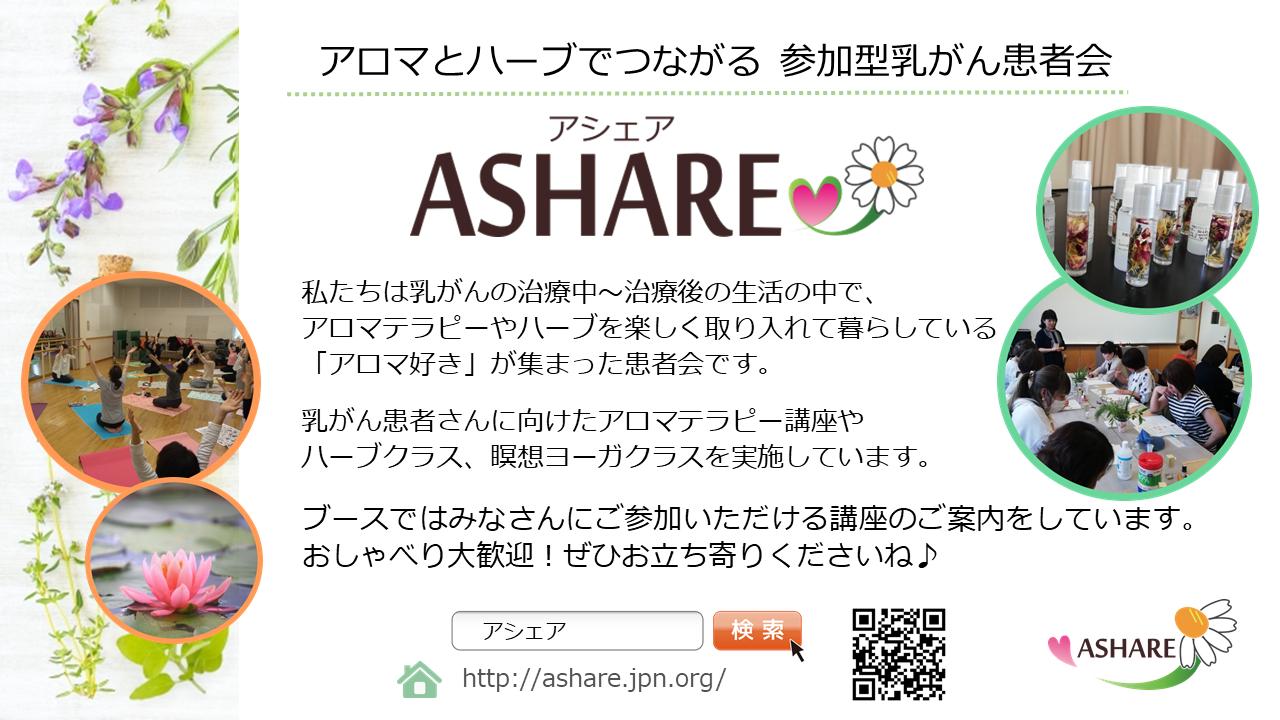 みんなでつなげる乳がん患者会 ASHARE(アシェア)