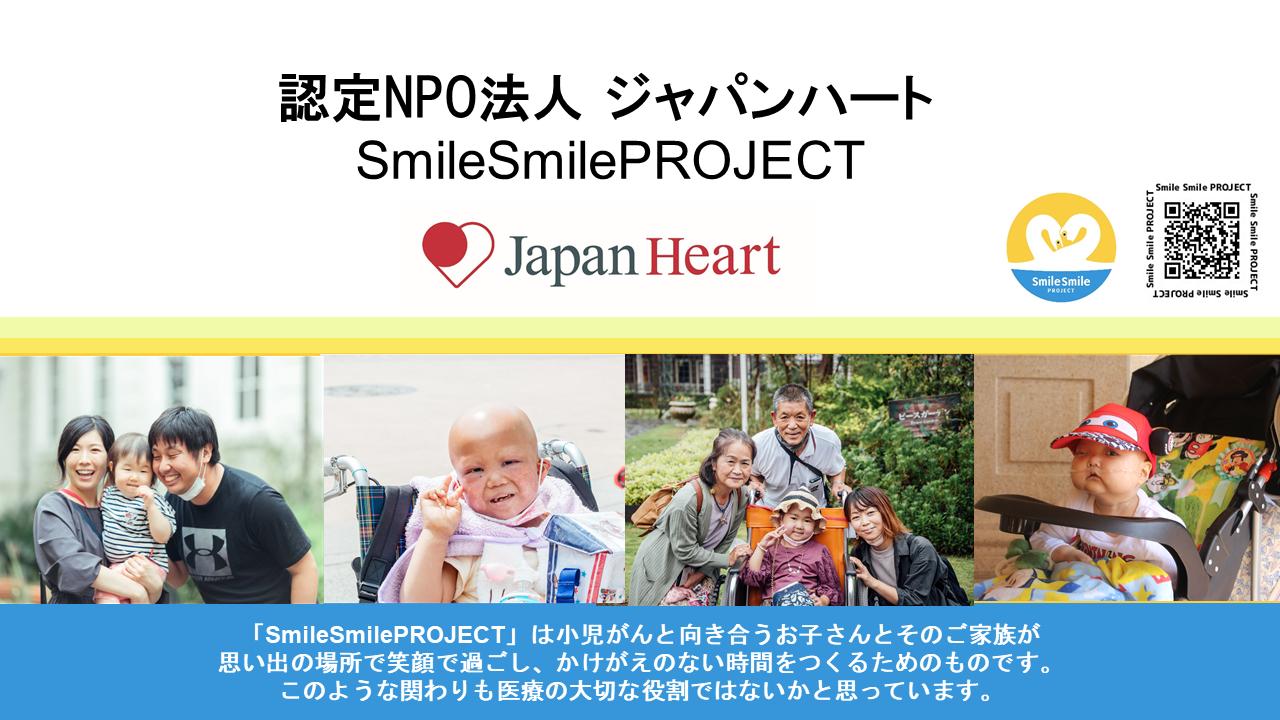 NPO法人ジャパンハート SmileSmilePROJECT